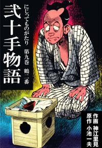 弐十手物語(9)