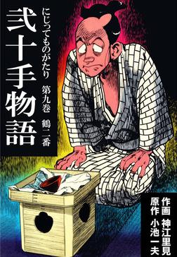 弐十手物語(9)-電子書籍