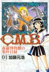【20%OFF】C.M.B.森羅博...