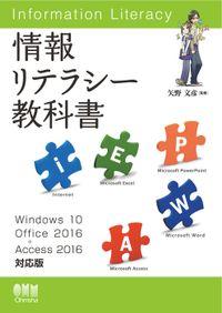 情報リテラシー教科書 Windows 10/Office 2016+Access 2016対応版