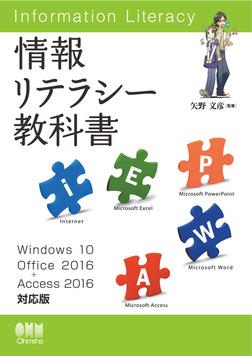 情報リテラシー教科書 Windows 10/Office 2016+Access 2016対応版-電子書籍