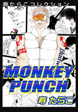 MONKEY PUNCH-電子書籍