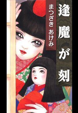 逢魔が刻-電子書籍