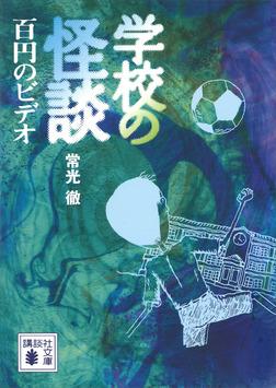 学校の怪談 百円のビデオ-電子書籍
