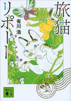 旅猫リポート-電子書籍