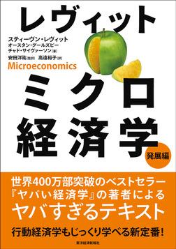 レヴィット ミクロ経済学 発展編-電子書籍