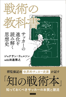 戦術の教科書-電子書籍