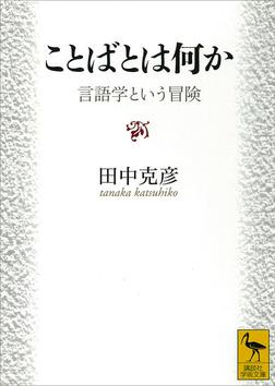 ことばとは何か 言語学という冒険-電子書籍