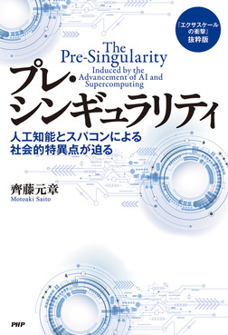 『エクサスケールの衝撃』抜粋版 プレ・シンギュラリティ 人工知能とスパコンによる社会的特異点が迫る-電子書籍