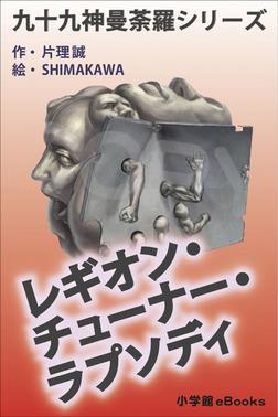 九十九神曼荼羅シリーズ レギオン・チューナー・ラプソディ-電子書籍