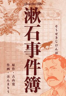 漱石事件簿-電子書籍