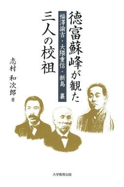 徳富蘇峰が観た三人の校祖-電子書籍