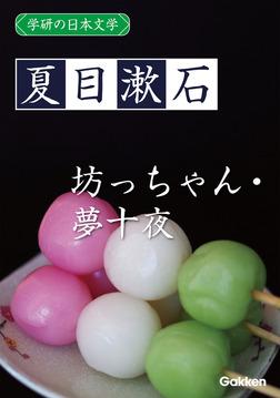 学研の日本文学 夏目漱石 坊っちゃん 夢十夜-電子書籍