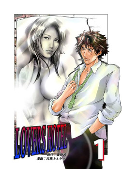 LOVERS HOTEL(1)-電子書籍