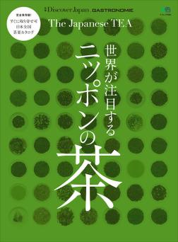 別冊Discover Japan GASTRONOMIE 世界が注目するニッポンの茶-電子書籍