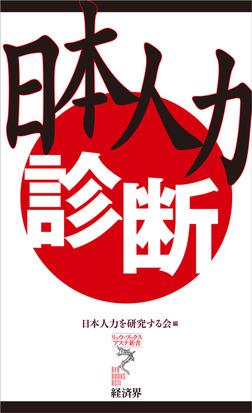 日本人力診断-電子書籍