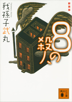 新装版 8の殺人-電子書籍