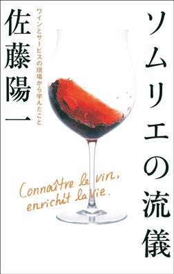 ソムリエの流儀 ワインとサービスの現場から学んだこと-電子書籍