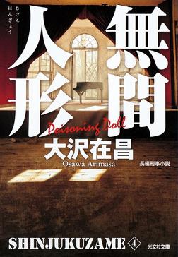 無間人形 新宿鮫4~新装版~-電子書籍