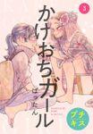 かけおちガール プチキス(3)