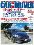 CAR and DRIVER (カーアンドドライバー) 2020年6月号