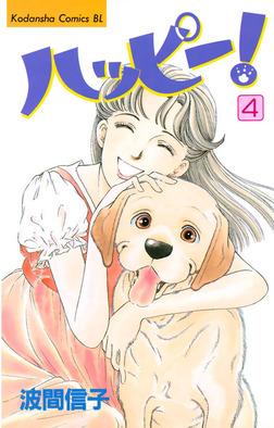 ハッピー!(4)-電子書籍
