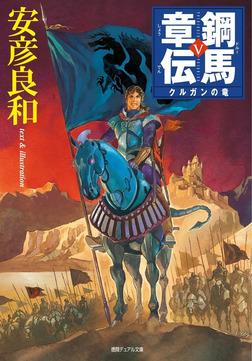 鋼馬章伝[5]クルガンの竜-電子書籍
