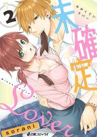未確定Lover(2) 不整合Lover