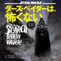 STAR WARS ダース・ベイダーは、怖くない-電子書籍