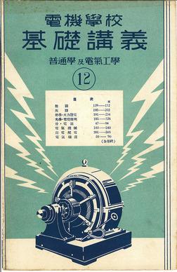 電機學校 基礎講義(12)(普通學及電氣工學)-電子書籍