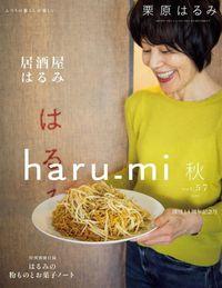 栗原はるみ haru_mi 2020年 10月号 [雑誌]