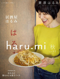栗原はるみ haru_mi 2020年 10月号 [雑誌]-電子書籍