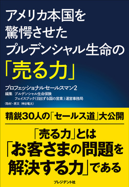 アメリカ本国を驚愕させたプルデンシャル生命の「売る力」 ―プロフェッショナルセールスマン2-電子書籍