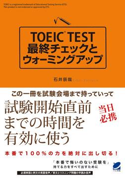 TOEIC TEST最終チェックとウォーミングアップ(CDなしバージョン)-電子書籍