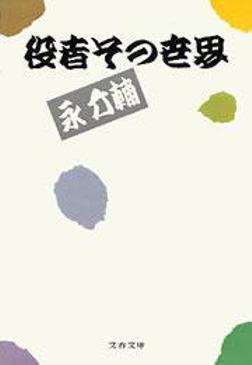 役者その世界-電子書籍