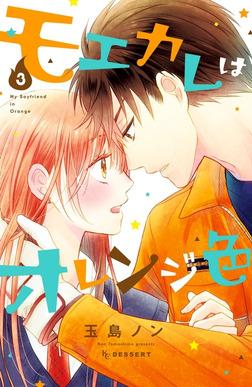 モエカレはオレンジ色(3)-電子書籍