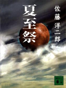 夏至祭-電子書籍