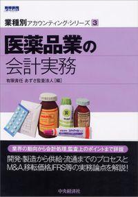 【業種別アカウンティング・シリーズ】3 医薬品業の会計実務