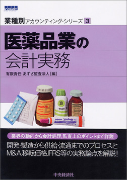 【業種別アカウンティング・シリーズ】3 医薬品業の会計実務-電子書籍