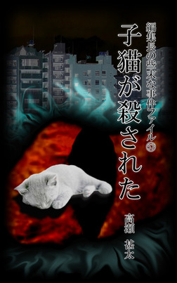 編集長の些末な事件ファイル57 子猫が殺された-電子書籍
