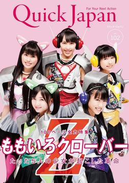 Quick Japan (クイックジャパン) Vol.102 2012年6月発売号 [雑誌]-電子書籍