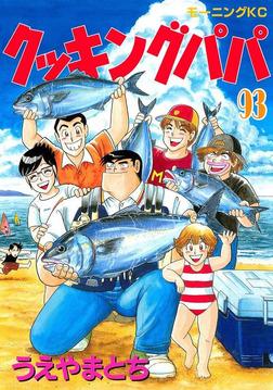 クッキングパパ(93)-電子書籍