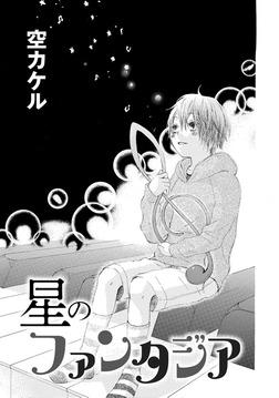 星のファンタジア-電子書籍