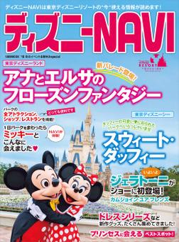 ディズニーNAVI'16 冬のイベント&春休みspecial-電子書籍