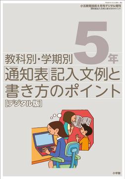 通知表記入文例と書き方のポイント 5年~小五教育技術増刊~-電子書籍