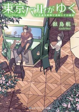 東京バルがゆく 不思議な相棒と美味しさの秘密-電子書籍