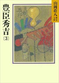 豊臣秀吉(3)
