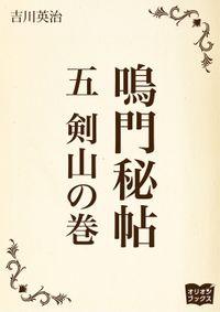 鳴門秘帖 五 剣山の巻