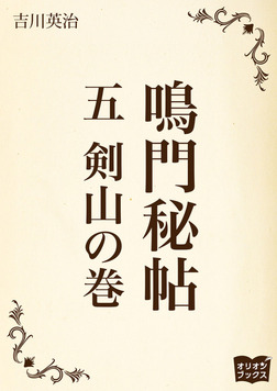 鳴門秘帖 五 剣山の巻-電子書籍