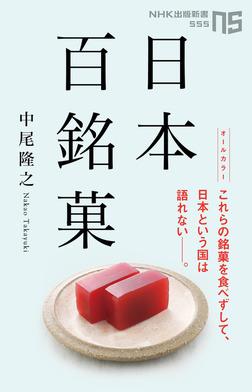 日本百銘菓-電子書籍